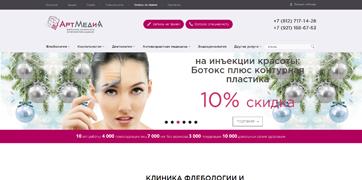 Корпоративный сайт для клиники Артмедия