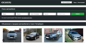 Автомобильный портал Excar.ru