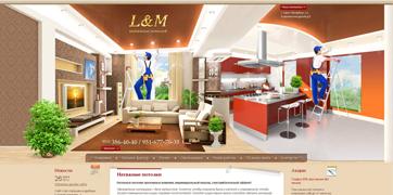 Сайт визитка для компании 'Air design L&M' - натяжные потолки