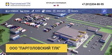 Корпоративный сайт для 'Парголовский ТЛК'