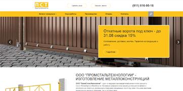 Корпоративный сайт для ООО 'ПромСтальТехнологии'