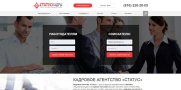 Сайт визитка для кадрового агентства
